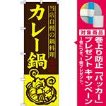 のぼり旗 カレー鍋 (SNB-488) [プレゼント付]