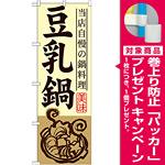 のぼり旗 豆乳鍋 (SNB-489) [プレゼント付]