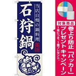 のぼり旗 石狩鍋 (SNB-490) [プレゼント付]