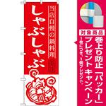 のぼり旗 しゃぶしゃぶ 当店自慢の鍋料理 (SNB-491) [プレゼント付]