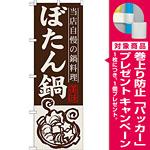 のぼり旗 ぼたん鍋 (SNB-492) [プレゼント付]