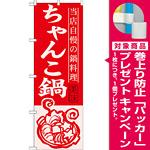 のぼり旗 ちゃんこ鍋 当店自慢の鍋料理  (SNB-494) [プレゼント付]