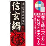 のぼり旗 信玄鍋 (SNB-498) [プレゼント付]