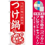 のぼり旗 つけ鍋 (SNB-499) [プレゼント付]