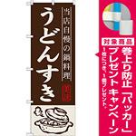 のぼり旗 うどんすき 当店自慢の鍋料理 イラスト (SNB-500) [プレゼント付]