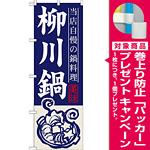 のぼり旗 柳川鍋 (SNB-501) [プレゼント付]