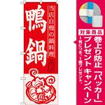 のぼり旗 鴨鍋 (SNB-502) [プレゼント付]