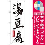 のぼり旗 湯豆腐 (SNB-503) [プレゼント付]
