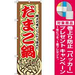 のぼり旗 だまこ鍋 (SNB-505) [プレゼント付]