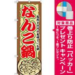 のぼり旗 なんこ鍋 (SNB-506) [プレゼント付]