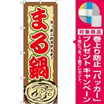のぼり旗 まる鍋 (SNB-507) [プレゼント付]