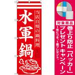 のぼり旗 水軍鍋 (SNB-508) [プレゼント付]