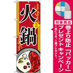 のぼり旗 火鍋 イラスト (SNB-519) [プレゼント付]
