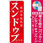 韓国料理のぼり旗 内容:スンドゥブ (SNB-520) [プレゼント付]