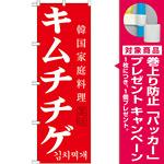 韓国料理のぼり旗 内容:キムチチゲ (SNB-521) [プレゼント付]