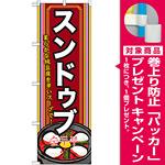 韓国料理のぼり旗 内容:スンドゥブ 下段にイラスト(SNB-523) [プレゼント付]