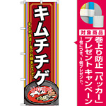 韓国料理のぼり旗 内容:キムチチゲ 下段にイラスト(SNB-524) [プレゼント付]