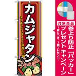 韓国料理のぼり旗 内容:カムジャタン 下段にイラスト(SNB-525) [プレゼント付]