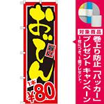 のぼり旗 おでん 内容:1本¥80 (SNB-532) [プレゼント付]