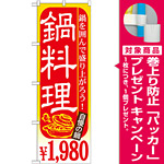 のぼり旗 鍋料理 内容:¥1980 (SNB-536) [プレゼント付]