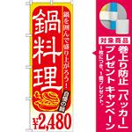 のぼり旗 鍋料理 内容:¥2480 (SNB-537) [プレゼント付]