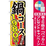 のぼり旗 鍋コース 内容:1980円? (SNB-542) [プレゼント付]