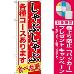 のぼり旗 しゃぶしゃぶ 内容:各種コース (SNB-554) [プレゼント付]