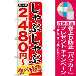 のぼり旗 しゃぶしゃぶ 内容:2480円~ (SNB-556) [プレゼント付]