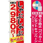 のぼり旗 しゃぶしゃぶ 内容:2980円~ (SNB-557) [プレゼント付]