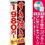 のぼり旗 すきやき 内容:1980円~ (SNB-560) [プレゼント付]