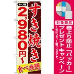 のぼり旗 すきやき 内容:2980円~ (SNB-561) [プレゼント付]