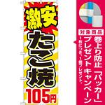 のぼり旗 激安たこ焼 内容:105円 (SNB-564) [プレゼント付]