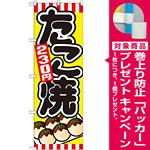 のぼり旗 たこ焼 内容:230円 (SNB-569) [プレゼント付]