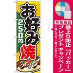 のぼり旗 お好み焼 内容:250円 (SNB-582) [プレゼント付]
