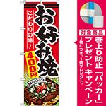 のぼり旗 お好み焼 内容:400円 (SNB-587) [プレゼント付]