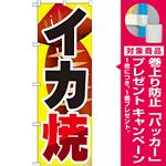 のぼり旗 イカ焼 内容:イカ焼 (SNB-599) [プレゼント付]