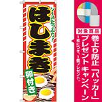 のぼり旗 はしまき 内容:卵付き (SNB-605) [プレゼント付]