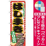 のぼり旗 はしまき 内容:300円 (SNB-607) [プレゼント付]