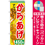 のぼり旗 からあげ 内容:450円 (SNB-613) [プレゼント付]