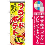 のぼり旗 フライドポテト 内容:100円 (SNB-619) [プレゼント付]