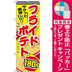 のぼり旗 フライドポテト 内容:180円 (SNB-622) [プレゼント付]