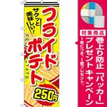 のぼり旗 フライドポテト 内容:250円 (SNB-624) [プレゼント付]