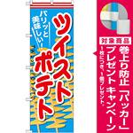のぼり旗 ツイストポテト (SNB-626) [プレゼント付]