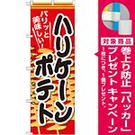 のぼり旗 ハリケーンポテト (SNB-627) [プレゼント付]