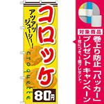 のぼり旗 コロッケ 内容:80円 (SNB-632) [プレゼント付]