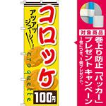 のぼり旗 コロッケ 内容:100円 (SNB-633) [プレゼント付]