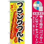 のぼり旗 フランクフルト 内容:フランクフルト (SNB-634) [プレゼント付]