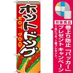 のぼり旗 ホットドッグ 内容:ホットドッグ (SNB-652) [プレゼント付]