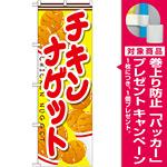 のぼり旗 チキンナゲット 内容:チキンナゲット (SNB-666) [プレゼント付]