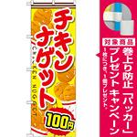 のぼり旗 チキンナゲット 内容:100円 (SNB-667) [プレゼント付]